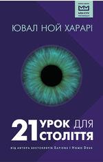 Юваль Ноа Харарі: 21 урок для 21 століття от Stylus