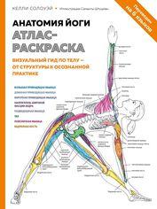 Анатомия йоги: атлас-раскраска. Визуальный гид по телу — от структуры к осознанной практике от Book24