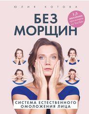 Без морщин. Система естественного омоложения лица от Book24