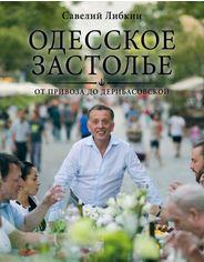 Одесское застолье от Привоза до Дерибасовской от Book24