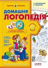 Домашня логопедія от Book24