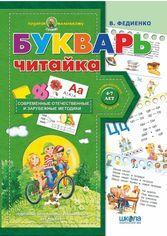 "Букварь ""Читайка"" от Book24"