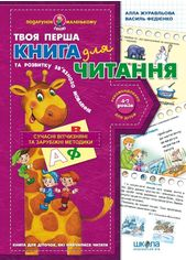 Книга для читання та розвитку зв'язного мовлення от Book24