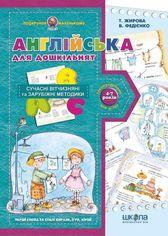 Англійська для дошкільнят от Book24