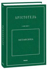 Метафізика от Book24