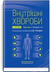 Внутрішні хвороби. У 2 частинах. Частина 1 от Book24