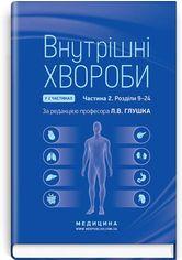 Внутрішні хвороби. У 2 частинах. Частина 2 от Book24