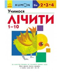 Кумон: Учимо числа від 1 до 10 от Book24