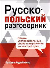 Русско-польский разговорник от Book24