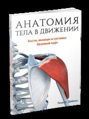 Анатомия тела в движении от Book24