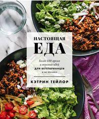 Настоящая еда. Более 100 ярких и вкусных идей для вегетарианцев и не только от Book24