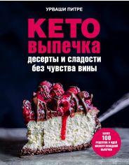 Кето-выпечка. Десерты и сладости без чувства вины от Book24