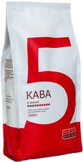 Кофе в зернах Kavakava №5 1 кг (4820097816331) от Rozetka