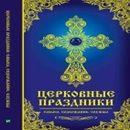 Церковные праздники: смысл, содержание, службы от Book24