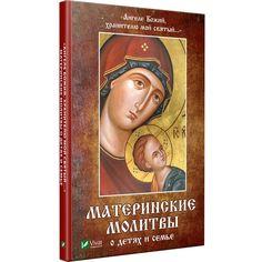 Ангеле Божий, хранителю мой святый Материнские молитвы о детях и семье от Book24