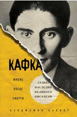 Кафка. Жизнь после смерти. Судьба наследия великого писателя от Book24