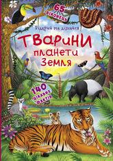 Книжка з секретними віконцями. Відкрий та дізнайся. Тварини планети Землі от Book24