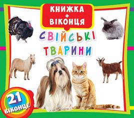 Книжка+віконця.Свійські тварини от Book24