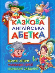 Казкова англійська абетка. Дитячий ілюстрований англо-український словник от Book24
