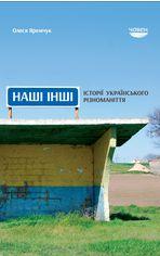 Наші інші. Історії українського різноманіття от Book24