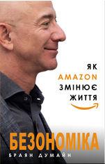Безономіка. Як Amazon змінює світ от Book24