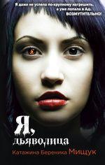 Акция на Я, дьяволица от Book24