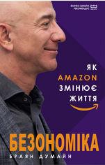 Безономіка. Як Amazon змінює світ (МІМ) от Book24