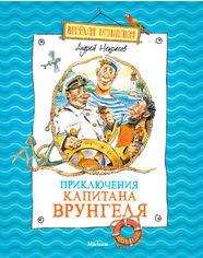 Приключения капитана Врунгеля: повесть-сказка. Некрасов А. от Book24