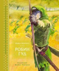 Робин Гуд от Book24