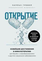 Открытие. Новейшие достижения в иммунотерапии для борьбы с новообразованиями и другими серьезными заболеваниями от Book24