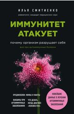 Иммунитет атакует. Почему организм разрушает себя от Book24