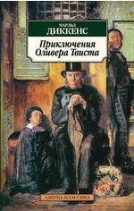Приключения Оливера Твиста от Book24