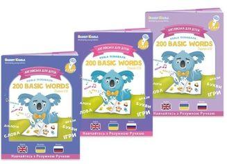 Набор интерактивных книг Smart Koala English (1, 2, 3 сезон) SKB123BW от Stylus