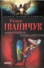 Акция на Країна iрредента; Злодiїї та Апостоли от Book24