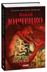 Акция на Пекло на землі от Book24