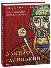Акция на Данило Галицький (нове оформлення) от Book24