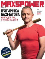 Акция на П'ятирічка Бахматова.  Книга для тих, хто прагне діяти от Book24