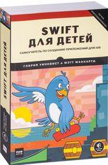 Глория Уинквист, Мэтт Маккарти: Swift для детей. Самоучитель по созданию приложений для iOS от Stylus
