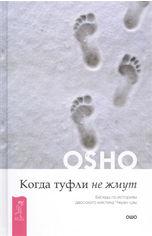 Когда туфли не жмут. Беседы по историям даосского мистика Чжуан-цзы от Book24