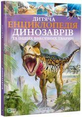 Дитяча енциклопедія динозаврів та інших викопних тварин от Stylus