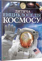 Дитяча енциклопедія космосу от Stylus