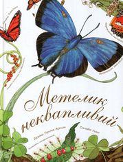 Діана Гуттс Астон. Арт-енциклопедія для дітей. Метелик неквапливий от Stylus