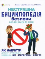 Светлана Казьмина, Валентина Баланова: Нестрашна енциклопедія безпеки для дорослих та дітей от Stylus