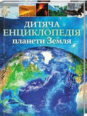 Дитяча енциклопедія планети Земля от Stylus