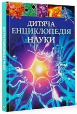 Джайлс Сперроу: Дитяча енциклопедія науки от Stylus