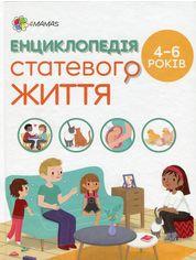Енциклопедія статевого життя. 4-6 років от Stylus