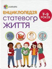 Енциклопедія статевого життя. 7-9 років от Stylus