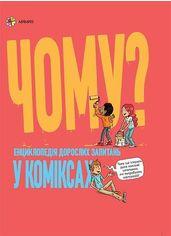 Венсан Вільміно, Шарлот Гростет: Чому? Енциклопедія дорослих запитань у коміксах от Stylus