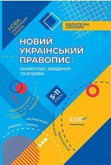 Акция на Новий український правопис: коментарі, завдання та вправи. 5–11-й класи от Stylus