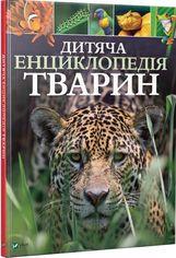Дитяча енциклопедія тварин от Stylus